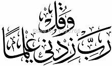 Adesivo murale islamico Corano Citazione Adesivo