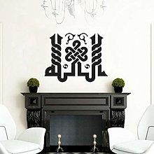 Adesivo Murale Rimovibile Modello Islamico