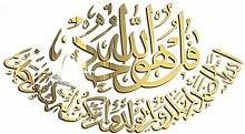 Gaetooely Adesivo Murale 3D Adesivo Musulmano